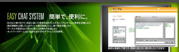 EASY CHAT SYSTEMS 簡単で、便利に。